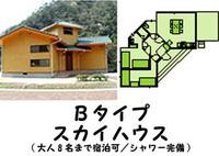 【B棟】スカイハウス