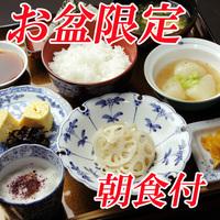 お盆限定◆1泊朝食付◆夕食は外で!チェックイン21時まで観光を満喫したい方に