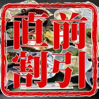 【直前割】11/14〜11/27がお得♪最大¥5400引き☆1泊2食付きプラン☆身延山で宿坊体験☆