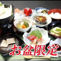 お盆限定◆1泊2食付◆身延山久遠寺に行ってお勤め体験スタンダードプラン