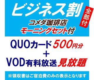 【出張プラン】QUOカード500円+VOD有料放送見放題+コメダ珈琲のモーニングサービス付