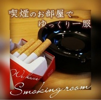 喫煙のお部屋◆愛煙家の皆様のために喫煙のフロアを2フロア設けています!お部屋でゆっくり一服...