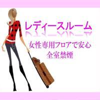 【女性専用】レディースフロア★シングル禁煙ワイドベッド