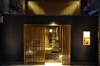 GOTO対象【2食付グルメプラン】まんざら えきよこ京都 串と酒【6000円コース】タクシー10分