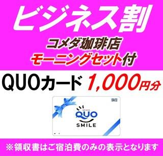 【出張プラン】QUOカード1000円+コメダ珈琲のモーニングサービス付【珈琲にトースト&ゆで卵付】