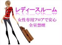 【女性専用】レディースフロア確約コメダ珈琲のモーニングサービス付