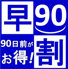 【さき楽90】素泊プラン 宿泊日から90日前の予約がお得!