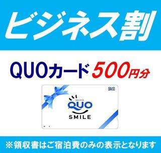 【出張プラン】QUOカード500円付☆1名様利用(素泊り)