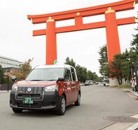 GOTO対象【京都観光】ホテルにお迎え 3時間【観光タクシープラン】