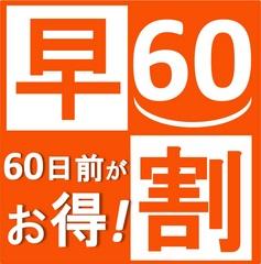 【さき楽60】素泊プラン 宿泊日から60日前の予約がお得!