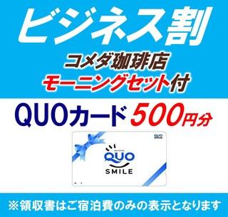 【出張プラン】QUOカード500円+コメダ珈琲のモーニングサービス付【珈琲にトースト&ゆで卵付】