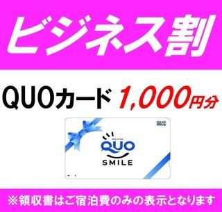 【出張プラン】QUOカード1000円付☆1名様利用(素泊り)