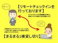 【8名様まで対象】Goto+【五感にごちそう金沢宿泊キャンペーン】まるまる一棟貸し+食事つきプラン