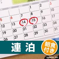 【5連泊割】☆5連泊でさらにお得!グッドバリュープラン☆<朝食付き>