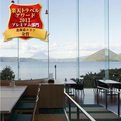 【基本】洞爺湖を一望できるレストランで季節の美味旬旅<レストラン波の音>
