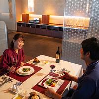 【早期予約30日前】(夕食:フレンチ)拘りの食事処で優雅なひと時を 〜早期特典ワインペアリング付