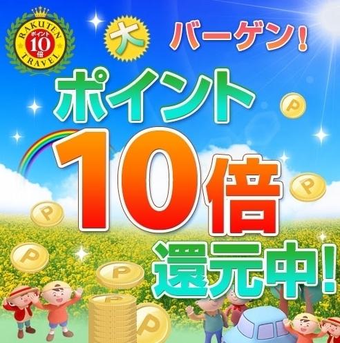 【ポイント10倍】Senaga Style温泉リゾート・スタンダードプラン<大浴場無料・朝食付>