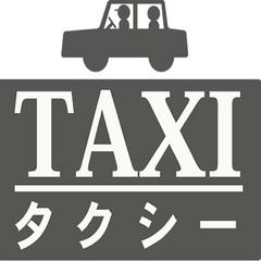 ちょこっとしたお出かけにとっても便利♪【1,000円分タクシーチケット付き】プラン