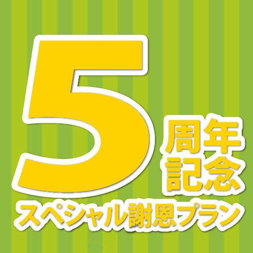 【旅して応援!】素泊まり【街泊】【添い寝無料】5周年記念スペシャル謝恩プラン☆