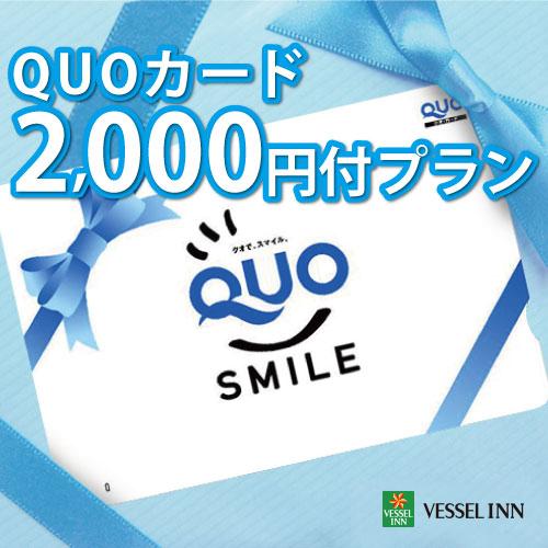 【朝食付】クオカード2,000円分付プラン