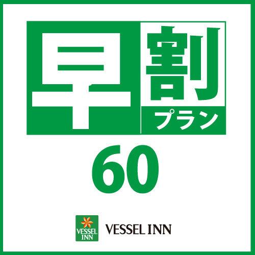素泊まり【さき楽60】早めに予約してお得に宿泊☆