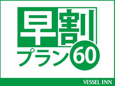 朝食付【さき楽60】60日前までの予約で宿泊