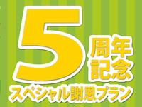 【トク旅北海道】素泊まり☆5周年記念スペシャル謝恩プラン