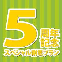 素泊まり☆期間限定☆【お子様添寝不可】5周年記念スペシャルプラン