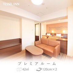 プレミアルーム☆禁煙【ベッド2台〜4台】