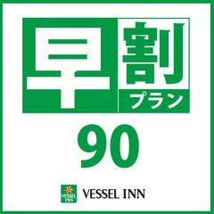 朝食付【早割90】☆90日前までの予約でお得に☆さき楽☆