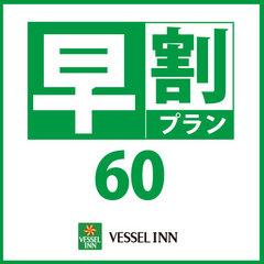 朝食付☆【早割60】☆60日前までの予約でお得に宿泊☆さき楽☆