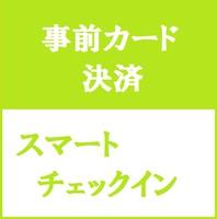 【本館】【シングル】【和室6畳】【事前カード決済】スマートチェックインプラン ※朝食無料サービス