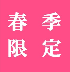 【本館】【春得】春季SANTAプラン ※朝食無料サービス
