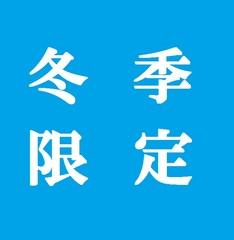 【本館】【冬得】冬季SANTAプラン ※朝食無料サービス