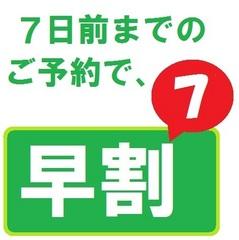 【本館】【室数限定】☆早割り『7』プラン☆ ※朝食無料サービス