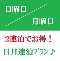 【本館】日・月限定!前乗り連泊プラン☆ ※朝食無料サービス