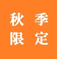 【本館】【秋得】秋季SANTAプラン ※朝食無料サービス