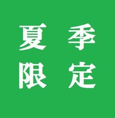 【本館】【夏得】夏季SANTAプラン ※朝食無料サービス