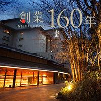 ≪創業160年記念プラン≫至極の贅【ひょうご再発見】