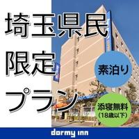 【地元の方歓迎】埼玉県民限定お得に宿泊プラン♪≪朝食付き≫