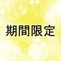 【菊池】夏旅♪ 7月〜9月の旅行なら★華やかに季節を彩る自慢の会席料理★