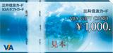 VJAギフトカード1,000円セットプラン【素泊り】