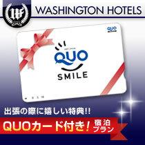 QUOカード1,000円セットプラン【素泊り】