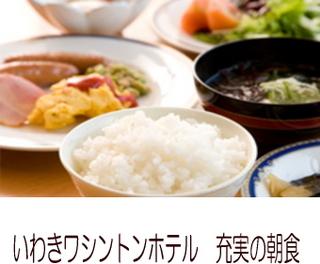 【4/27(金)〜5/2(水)ご宿泊限定】大特価☆お得な朝食付きプラン☆
