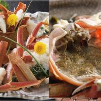 【カニ2杯付】 たっぷり2杯のズワイガニ 三つの調理法で味わう『カニ会席』プラン!