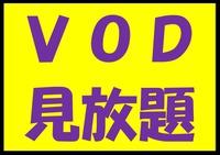 ☆お部屋で楽しもう! ☆VOD見放題プラン☆(朝食付)≪無料大駐車場完備≫