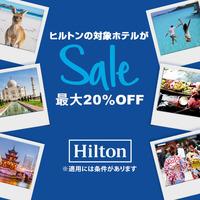 【最大20%OFF】 ヒルトン年末年始セール ご予約は2/1(土)16:59まで/朝食付