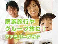 【楽天スーパーSALE】10%OFF家族旅行におすすめ 1室3名利用のファミリープラン!