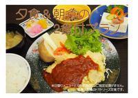 【夕食朝食付き】夕食は日替り定食(ドリンク付き) 朝食は人気のバイキング 福島の旬の味覚堪能プラン