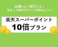 楽天ポイント10倍 【朝食付き】 福島の食の魅力満載 朝食付きプラン